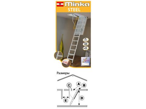 Minka STEEL (Австрия)