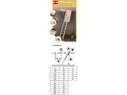 Minka TRADITION (Австрия)